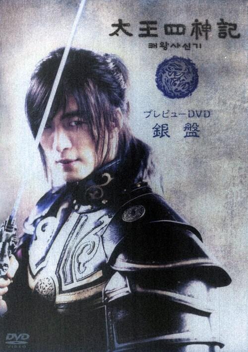 【中古】太王四神記 プレビュー 銀盤 【DVD】/ペ・ヨンジュン