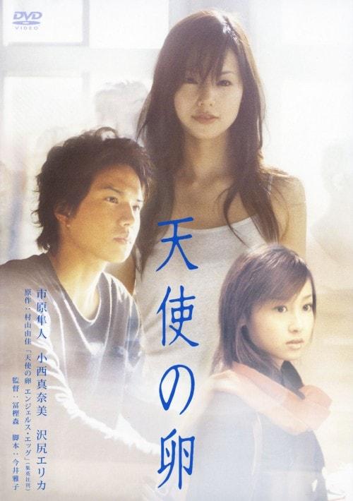 【中古】天使の卵 【DVD】/市原隼人