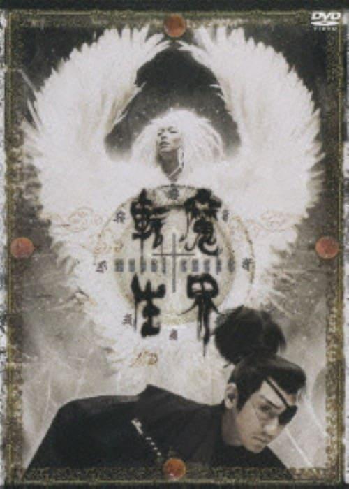 【中古】魔界転生 (2006) 【DVD】/中村橋之助