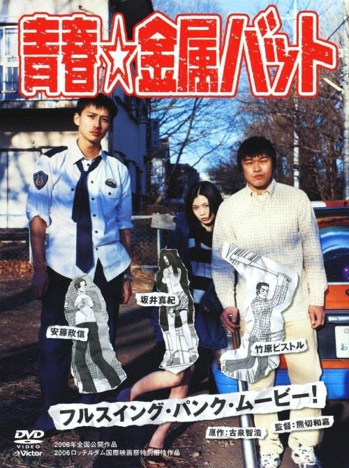 【中古】青春・金属バット 【DVD】/竹原ピストル