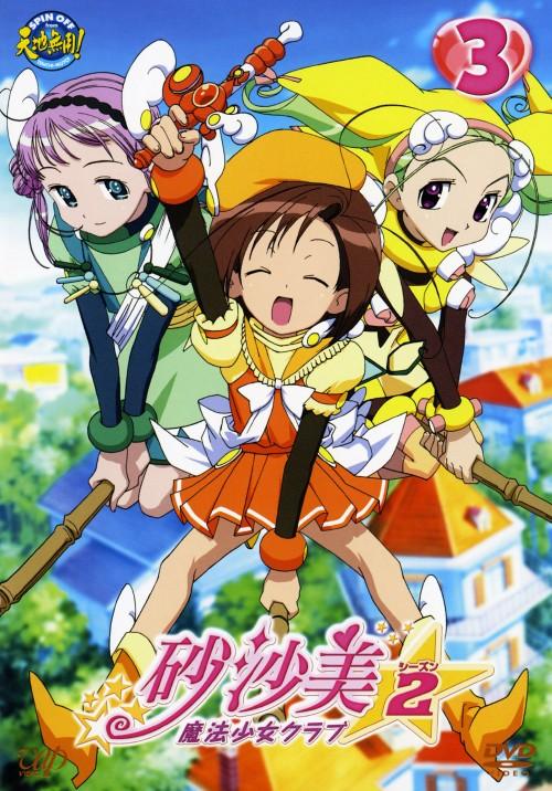 【中古】3.砂沙美・魔法少女クラブ 2nd 【DVD】/小川真奈