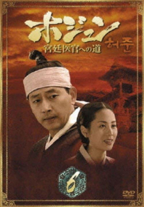 【中古】6.ホジュン 宮廷医官への道 BOX 【DVD】/チョン・グァンリョル