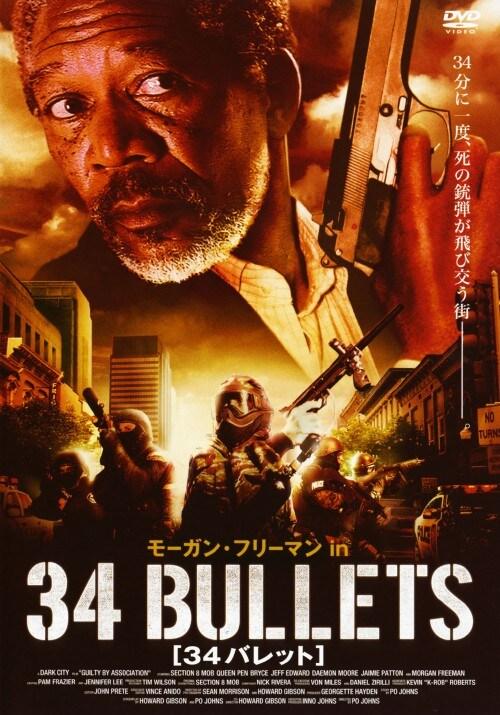 【中古】34バレット 【DVD】/モーガン・フリーマン