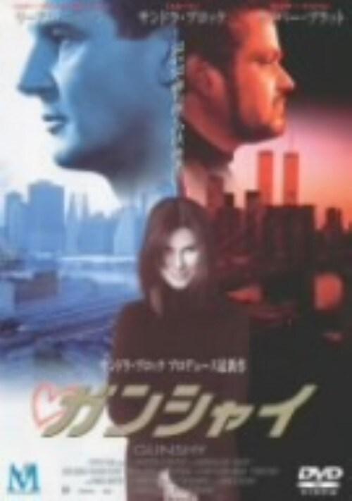 【中古】ガンシャイ (2000) 【DVD】/サンドラ・ブロック