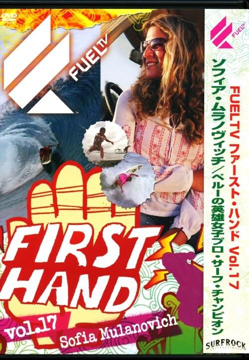 【中古】17.Fuel First Hand ソフィア・ムラノヴィッチ ペル… 【DVD】