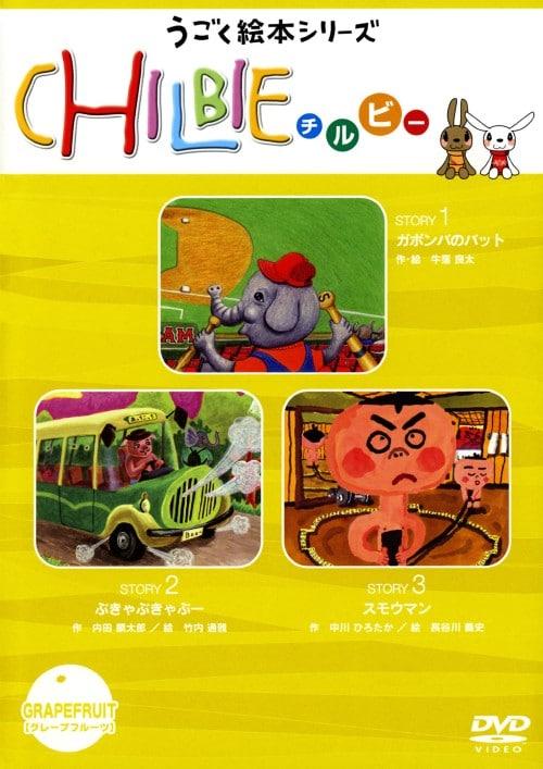 【中古】うごく絵本シリーズ チルビー グレープフルーツ 【DVD】