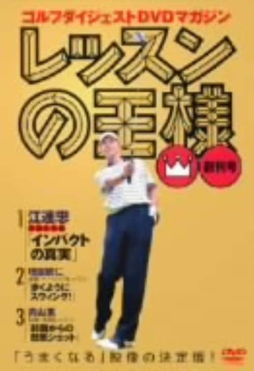 【中古】1.レッスンの王様 【DVD】/江連忠