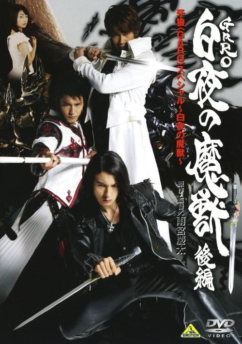 【中古】後.牙狼 <GARO> SP 白夜の魔獣 (完) 【DVD】/小西大樹