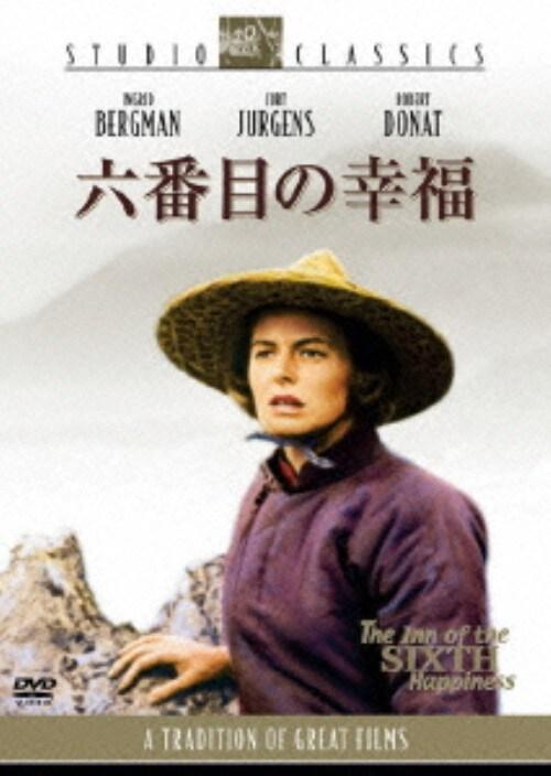 【中古】六番目の幸福 【DVD】/イングリッド・バーグマン