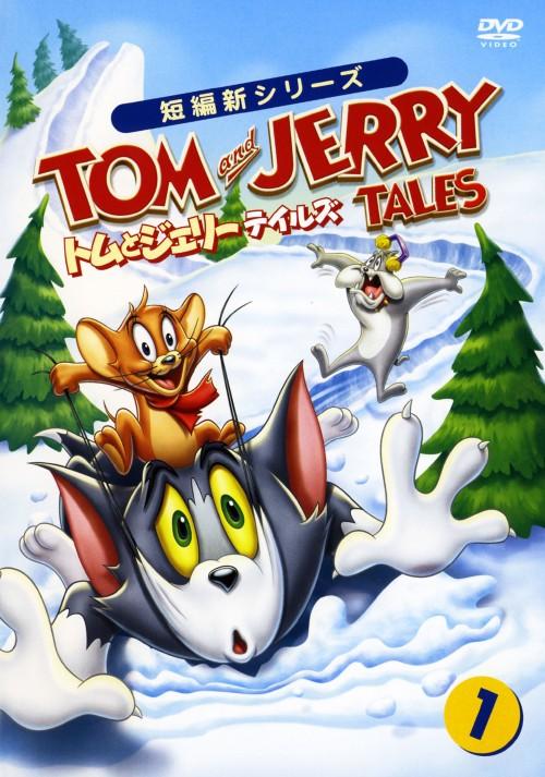 【中古】1.トムとジェリー テイルズ 【DVD】/肝付兼太