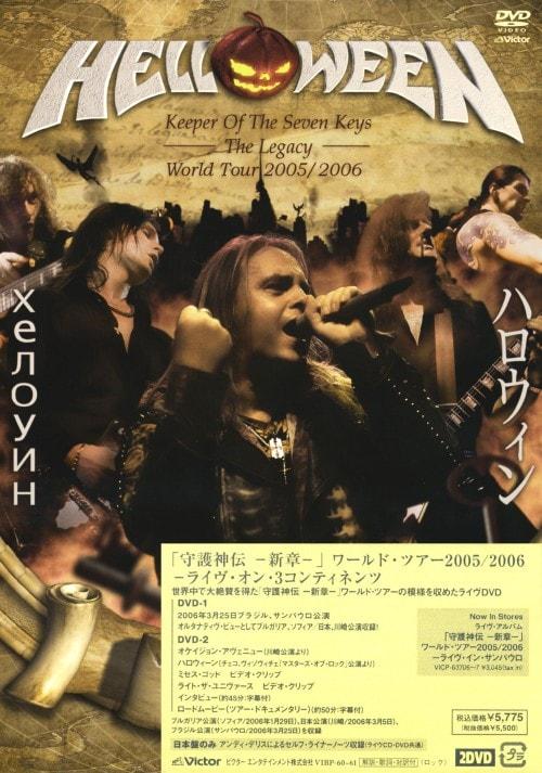 【中古】「守護神伝-新章-」ワールド・ツアー2005/2006… 【DVD】/ハロウィン