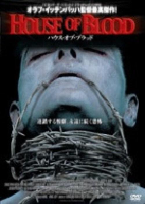 【中古】ハウス・オブ・ブラッド 【DVD】/クリストファー・クリーシャ