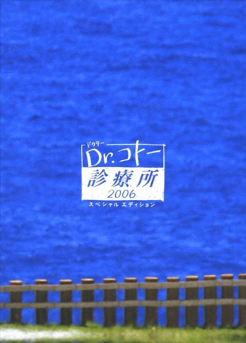 【中古】Dr.コトー診療所2006 SP ED BOX 【DVD】/吉岡秀隆