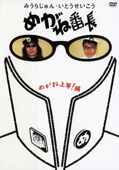 【中古】めがね番長 めがね上等!編 【DVD】/みうらじゅん