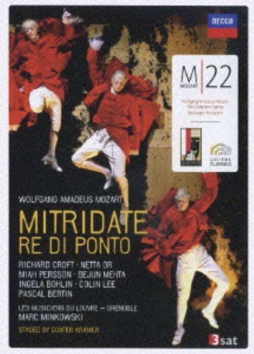 【中古】モーツァルト:歌劇「ポントの王ミトリダーテ」 【DVD】/マルク・ミンコフスキ