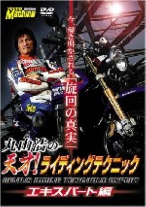 【中古】丸山浩の天才!ライディングテクニック エキスパート偏 【DVD】/丸山浩