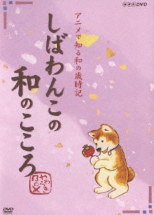 【中古】しばわんこの和のこころ やわらぎ BOX 【DVD】