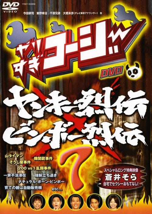 【中古】7.やりすぎコージー ヤンキー烈伝×ビンボー烈伝 【DVD】/今田耕司