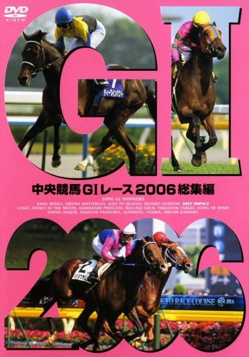【中古】中央競馬G1レース 2006総集編 【DVD】