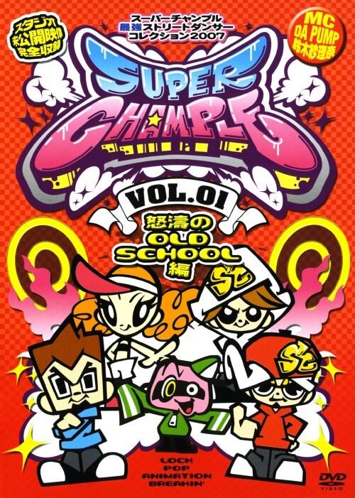 【中古】1.スーパーチャンプル 怒濤のOLD SCHOOL編 【DVD】/DA PUMP
