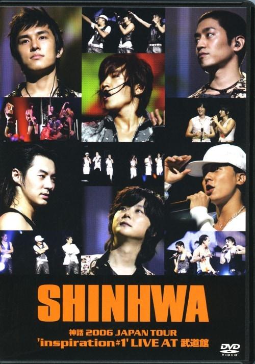 【中古】1.神話2006 JAPAN TOUR Inspiration 【DVD】/SHINHWA