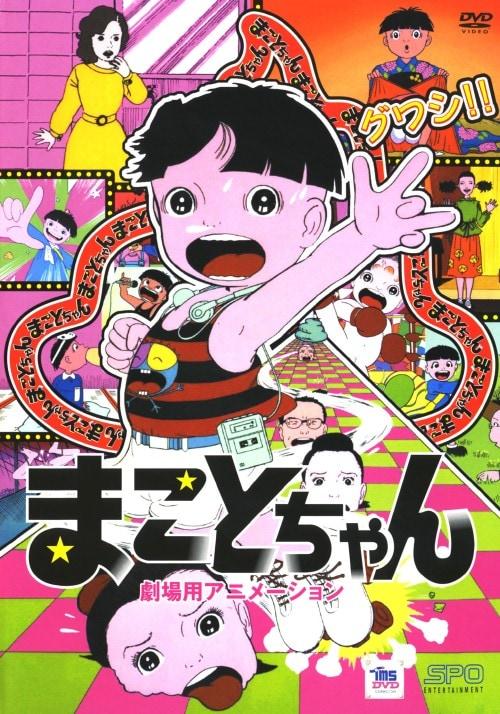 【中古】まことちゃん 劇場版 【DVD】