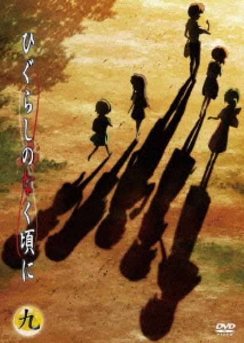 【中古】9.ひぐらしのなく頃に (完) 【DVD】/保志総一朗