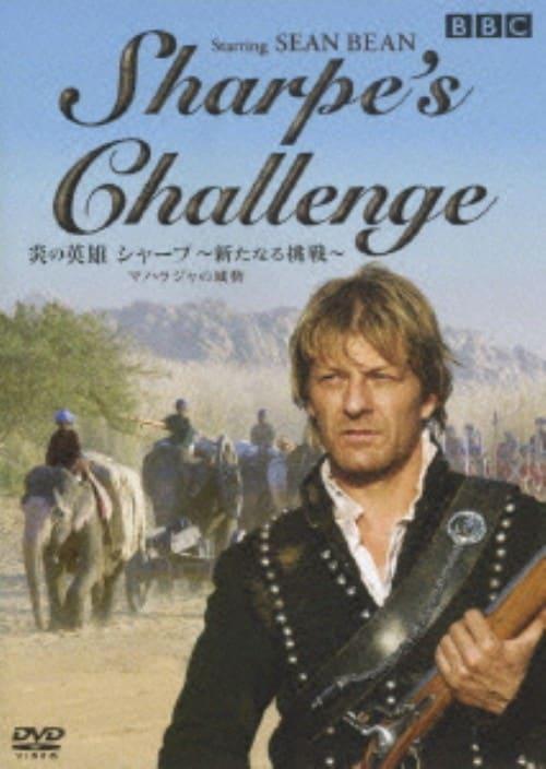 【中古】炎の英雄 シャープ 新たなる挑戦 マハラジャ… 【DVD】/ショーン・ビーン