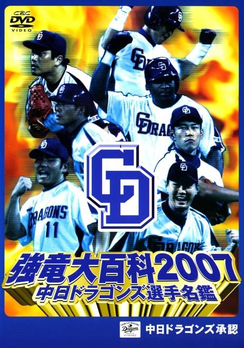 【中古】中日ドラゴンズ選手名鑑 強竜大百科2007 【DVD】