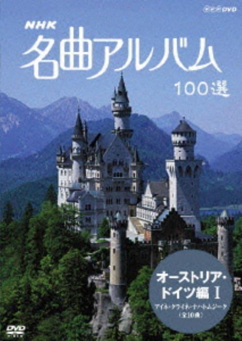 【中古】1.NHK名曲アルバム 100選 オーストラリア…編 【DVD】