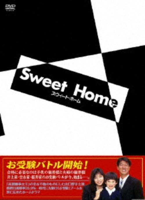 【中古】スウィート・ホーム 【DVD】/布施博
