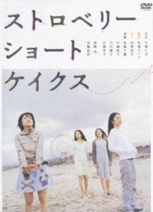 【中古】ストロベリーショートケイクス 【DVD】/池脇千鶴