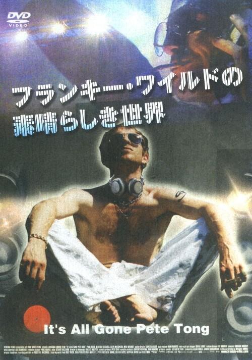 【中古】フランキー・ワイルドの素晴らしき世界 【DVD】/ポール・ケイ