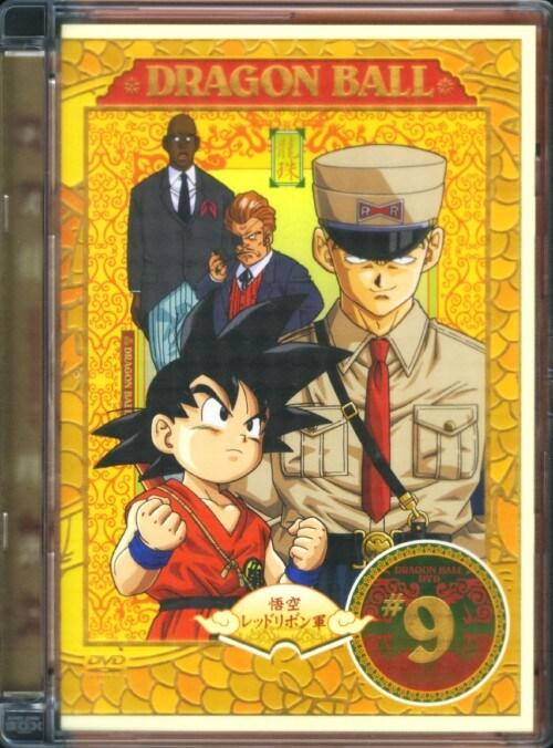 【中古】9.ドラゴンボール 【DVD】/野沢雅子