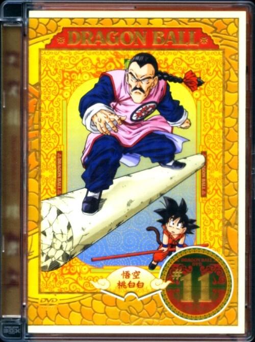【中古】11.ドラゴンボール 【DVD】/野沢雅子