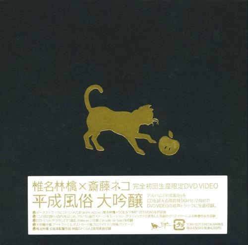 【中古】初限)平成風俗 大吟醸【DVD】/椎名林檎×斎藤ネコ