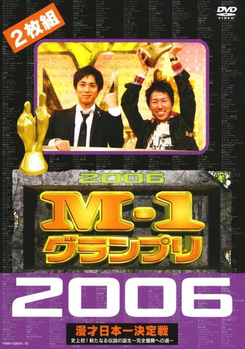 【中古】M-1グランプリ2006 漫才日本一決定戦 史上… 【DVD】/チュートリアル