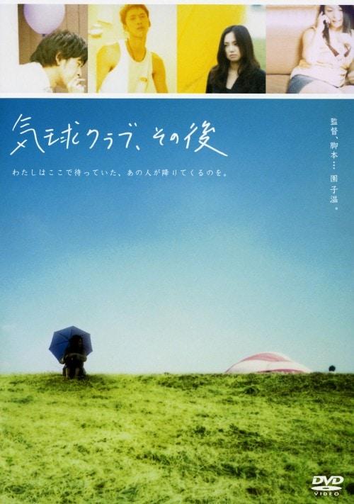 【中古】気球クラブ、その後 【DVD】/深水元基