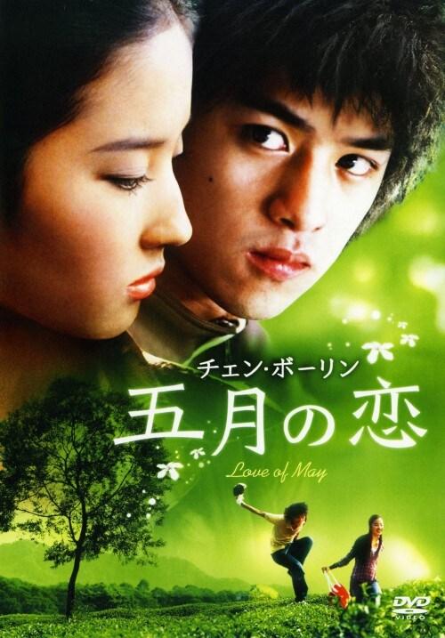 【中古】五月の恋 【DVD】/チェン・ボーリン