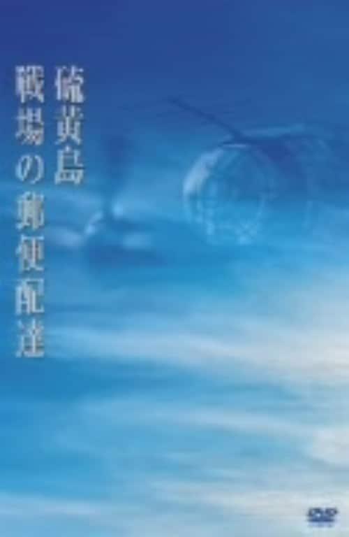 【中古】硫黄島 戦場の郵便配達 【DVD】/伊藤淳史