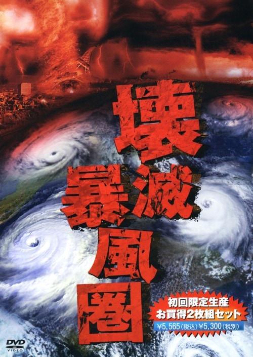 【中古】初限)壊滅暴風圏セット 【DVD】/トーマス・ギブソン