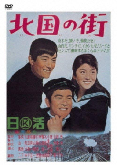 【中古】北国の街 【DVD】/舟木一夫