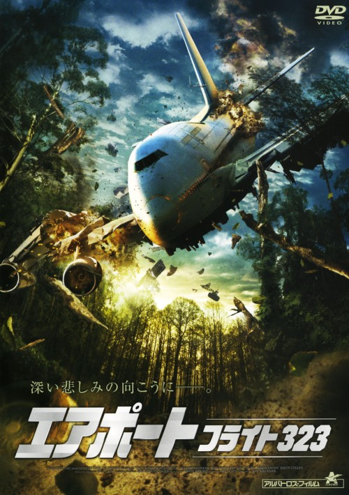 【中古】エアポート フライト323 【DVD】/マンディ・パティンキン