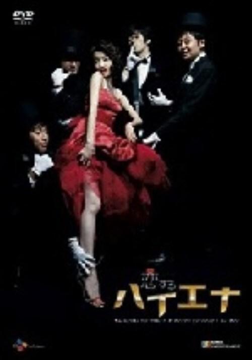 【中古】恋するハイエナ BOX 【DVD】/キム・ミンジョン