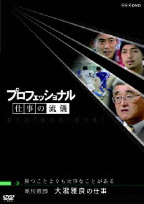 【中古】プロフェッショナル 仕事の流儀 高校教師大瀧雅良… 【DVD】/大瀧雅良