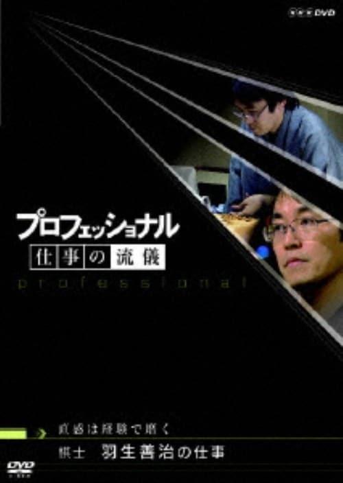 【中古】プロフェッショナル 仕事の流儀 棋士羽生善治の仕… 【DVD】/羽生善治