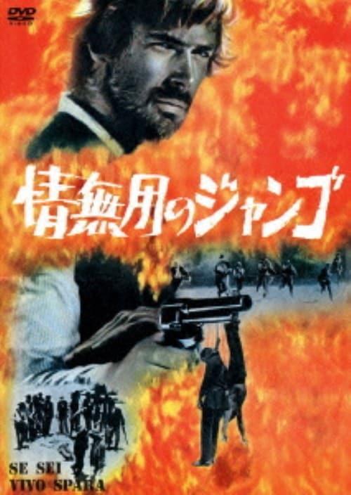 【中古】情無用のジャンゴ SP・ED 【DVD】/トーマス・ミリアン