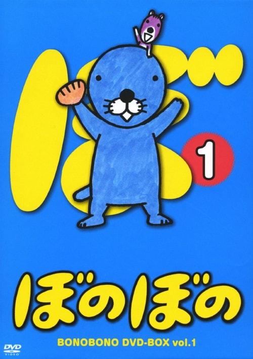 【中古】1.ぼのぼの BOX 【DVD】/渡辺久美子