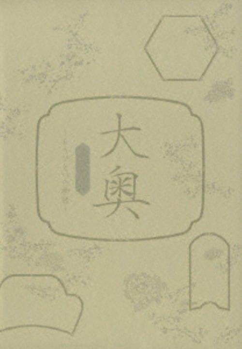 【中古】大奥SP もうひとつの物語 【DVD】/深田恭子