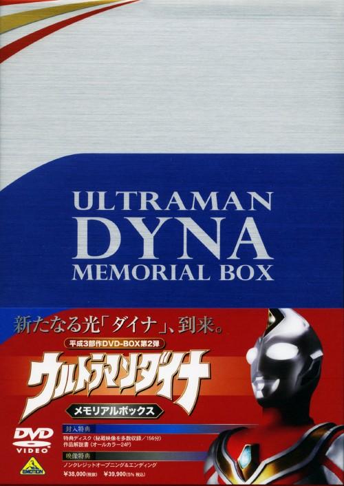 【中古】期限)ウルトラマンダイナ メモリアルBOX 【DVD】/つるの剛士